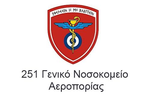 Γενικό Νοσοκομείο Αεροπορίας